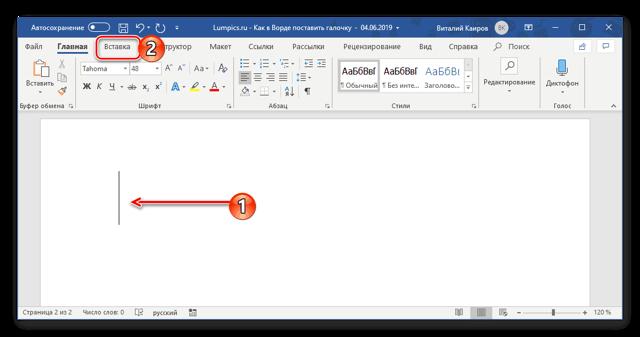 Как сделать галочку в powerpoint?