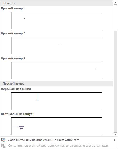 Как сделать страницы в word 2013?