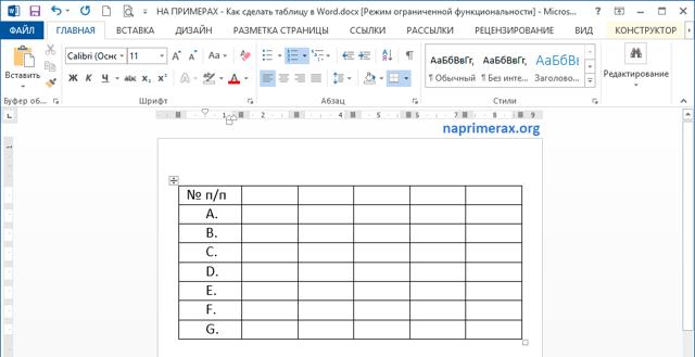 Как сделать нумерацию строк в word?
