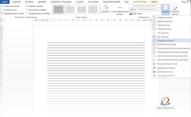 Как в word сделать повторяющуюся строку в таблице?