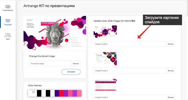Как сделать шаблон с логотипом компании в powerpoint?