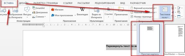 Как сделать так чтобы в word текст шел вертикально?