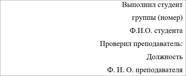Как сделать титульный лист для доклада в word 2007?