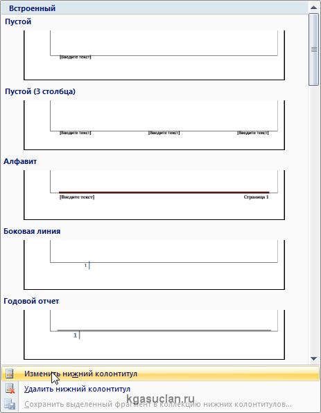 Как в word сделать на одном листе 4 страницы?