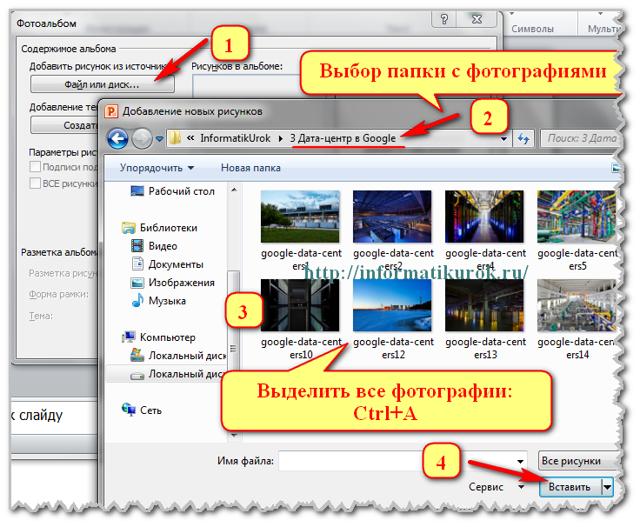 Как сделать презентацию из фотографий в powerpoint?