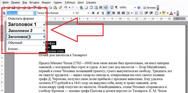 Как сделать из word 2010 word 2003?