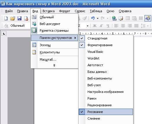 Как сделать чертеж на компьютере в word 2010?