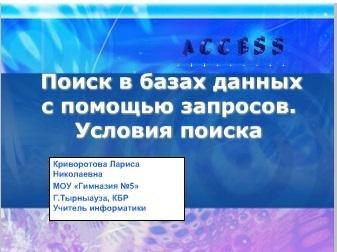 Как сделать запрос по дате рождения в access?