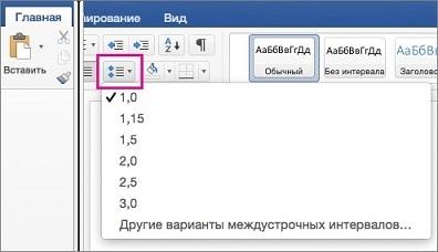 Как сделать расстояние между строк меньше в word?
