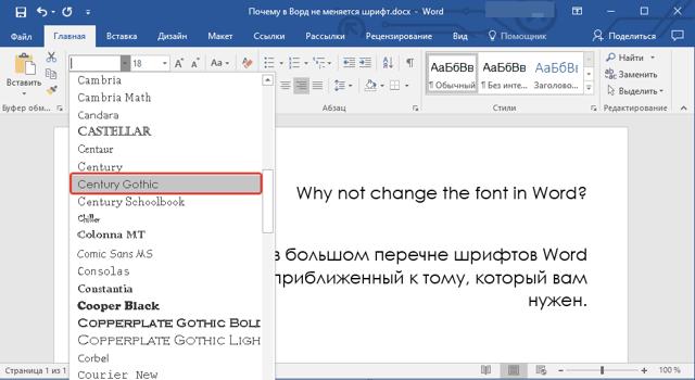 Как сделать шрифт в word по умолчанию times new roman?