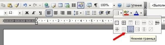 Как сделать волнистую линию в word?
