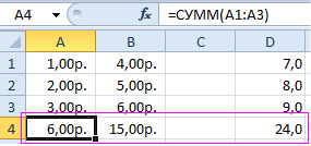 Как сделать функцию суммы в excel?