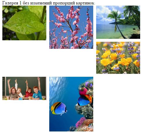 Как сделать картинки одинакового размера в word?