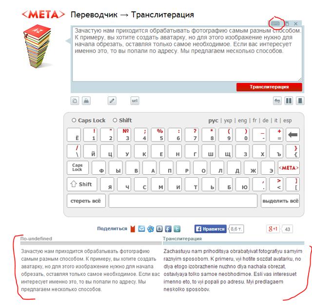 Как сделать транслитерацию в word?
