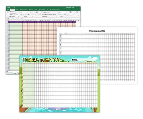 Как сделать таблицу дежурств в word?