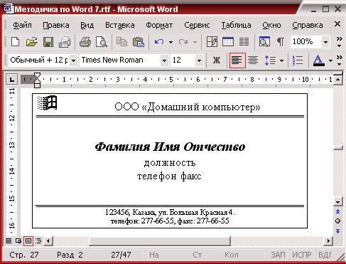 Как сделать простую визитку в word?