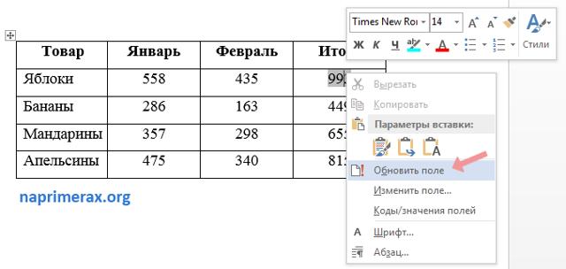 Как сделать таблицу умножения в word?