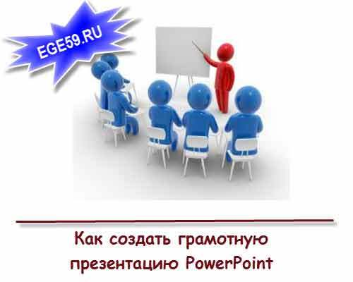 Как сделать грамотную презентацию в powerpoint?