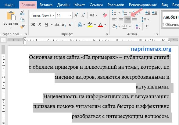 Как сделать выравнивание в word?