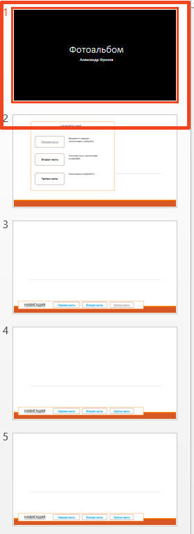Как сделать из powerpoint word?