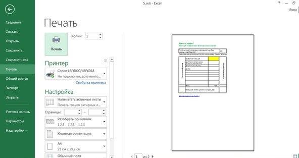 Как в excel сделать одну страницу вместо двух?