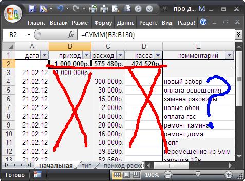 Как сделать формулу в excel приход расход остаток?
