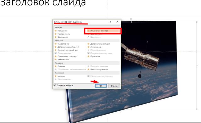 Как сделать увеличение картинки при нажатии в powerpoint?