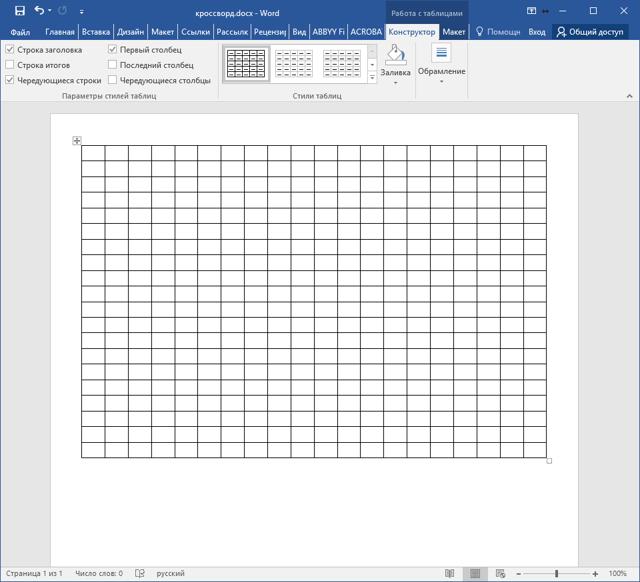 Как сделать таблицу для кроссворда в word?