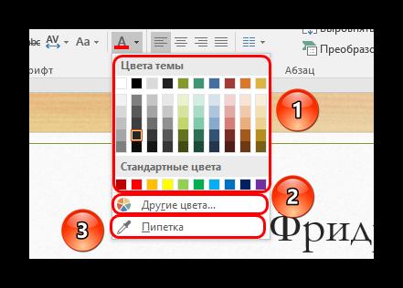 Как сделать цветной текст в powerpoint?