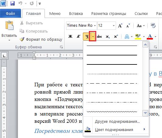Подстрочный текст в word как сделать