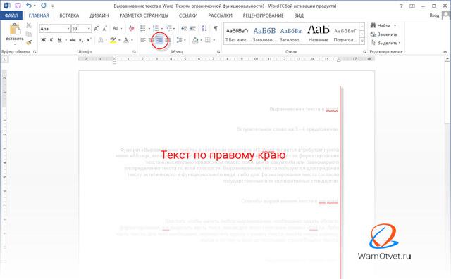 Как сделать текст посередине в таблице ms word?