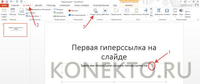 Как сделать презентацию в powerpoint с гиперссылками?