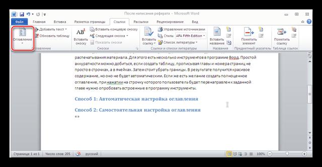 Как сделать электронное оглавление в word 2010?
