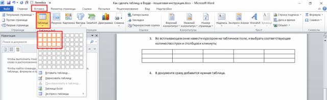 Как сделать таблицу в word на одном листе?