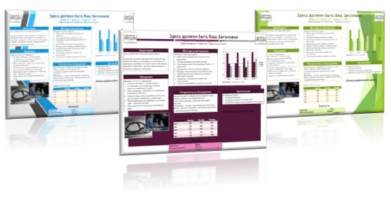 Как сделать стендовый доклад в powerpoint пример?