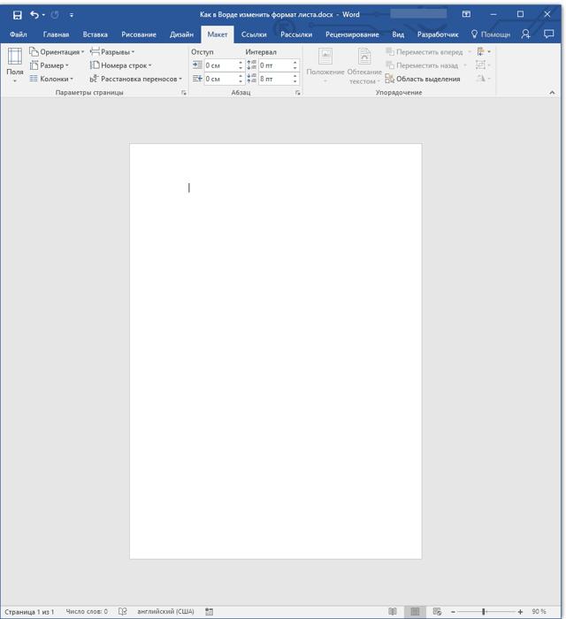 Как сделать формат word?