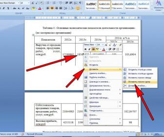 Как сделать строку заголовком таблицы word 2010?