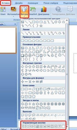 Управляющие кнопки в powerpoint 2010 как сделать