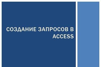Как сделать сложные запросы в access?