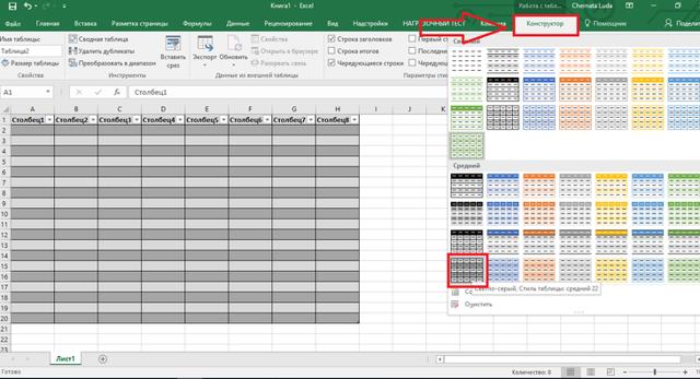 Как сделать ячейку таблицы активной в excel?