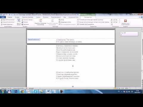 Как сделать колонтитул с 3 страницы в word 2013?