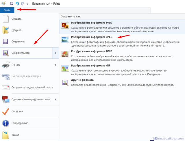 Как сделать скриншот в powerpoint?
