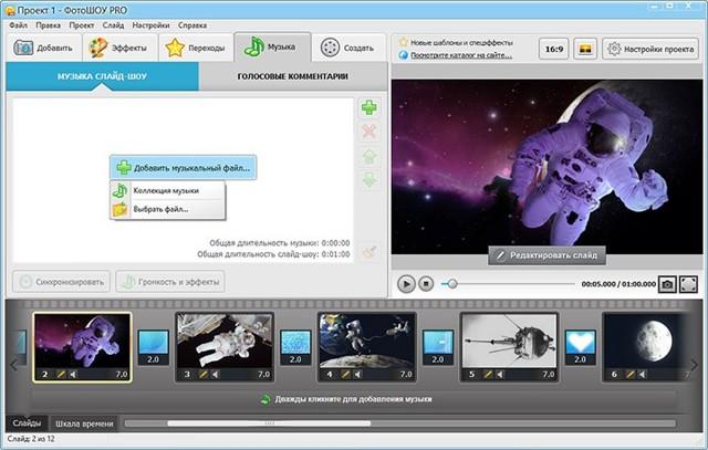 Как сделать музыку на все слайды в powerpoint 2010?
