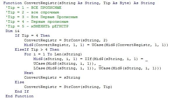 Как сделать строки с большой буквы в excel?