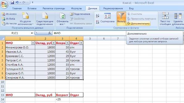 Как сделать фильтр в excel по одинаковым значениям?