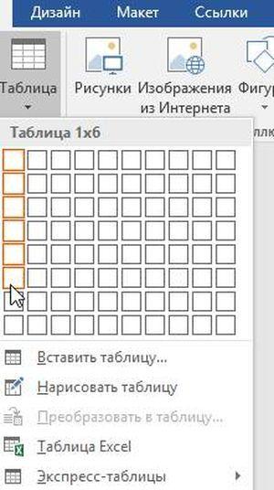 Как сделать толще линии в таблице word?