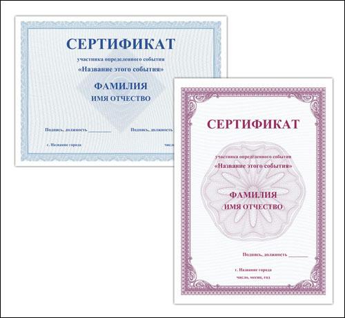 Как сделать сертификат в word?