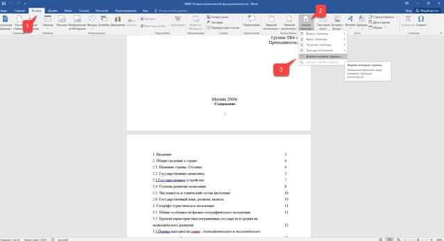 Как сделать номера страницы в word?