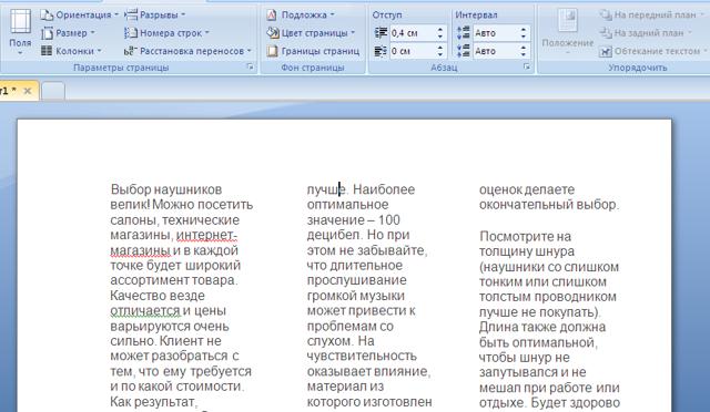 Как сделать из двух колонок одну в word?
