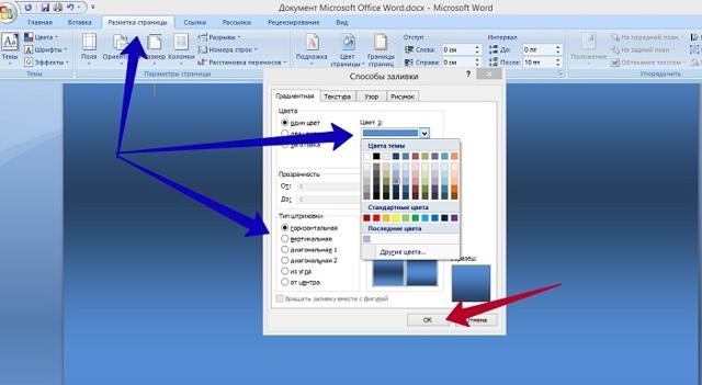 Как сделать фон на документе word?
